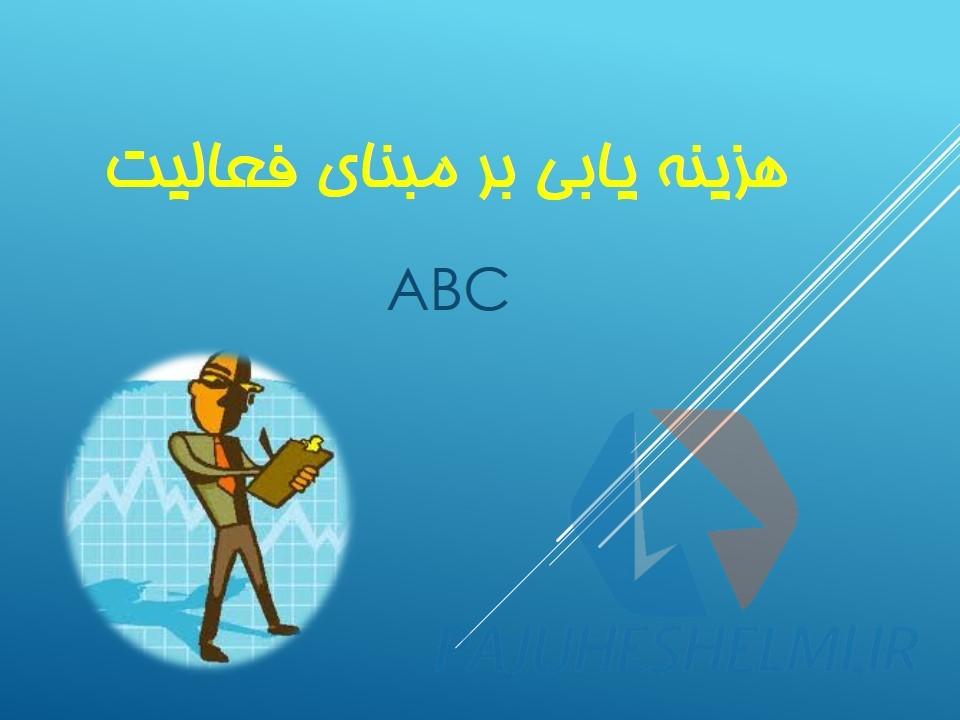 حسابداری مدیریت ABC