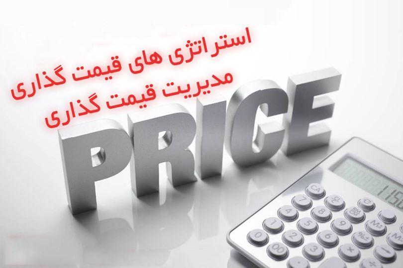 اطلاعات حسابداري مديريت و تصمیمات قیمت گذاری