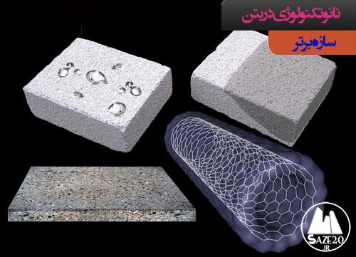 نانو تکنولوژی در بتن
