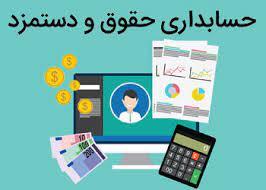 بررسی حقوق و دستمزد