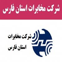 مرکز مخابرات استان فارس