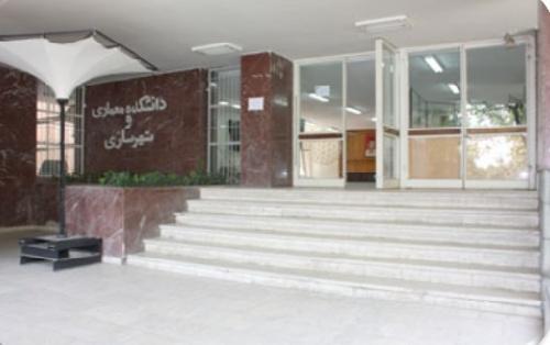 دانشکده معماری و شهرسازی دانشگاه شهید بهشتی