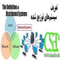 سیستم های توزیع شده