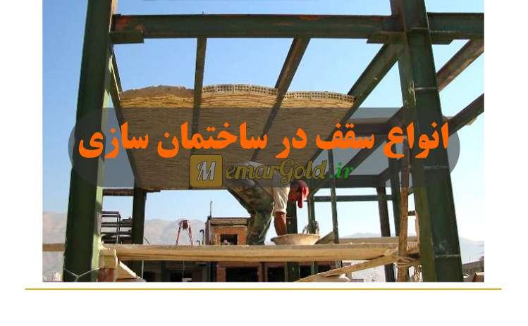 انواع سقف در سازه های ارزشمند