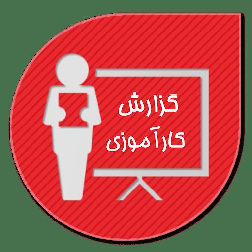 گزارش کارآموزی حسابداری تجهیزات پزشکی