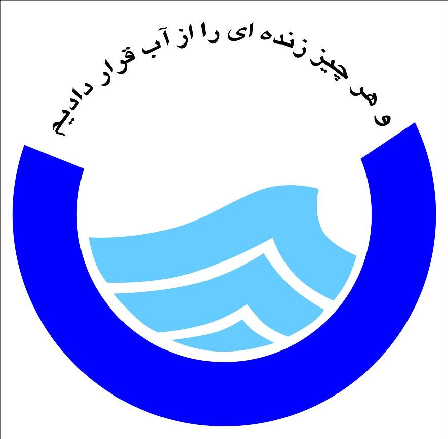 اداره آب و فاضلاب