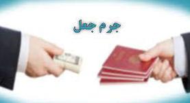 جعل در حسابداری
