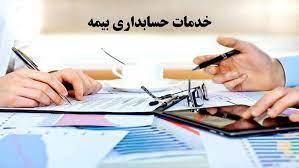 خدمات حسابداری در بیمه