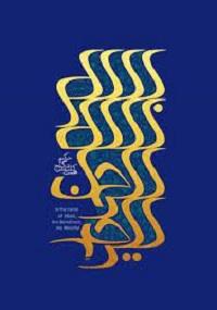 تحلیل تایپوگرافی در پوستر مناسبتی