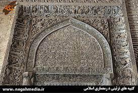 کتیبه و کتیبه نگاری در اسلام